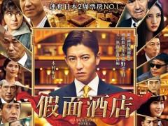 日本电影《假面酒店》卡士没得输 东野圭吾肯授权只因木村拓哉?