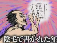 日本笑星分享收到最恐怖粉丝信 奥黛丽春日被粉丝吓着
